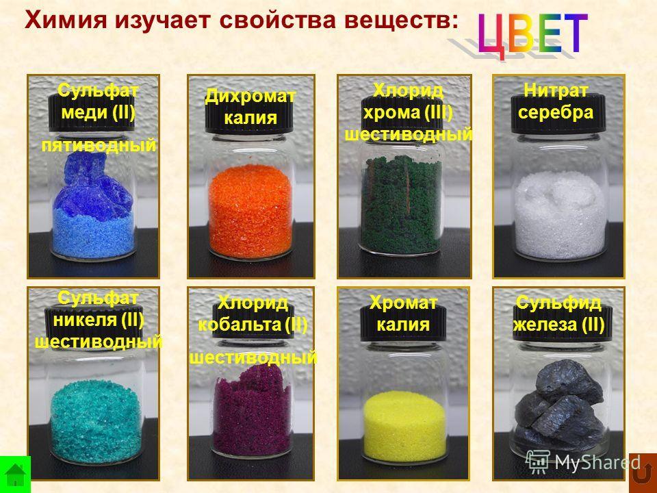 Химия изучает свойства веществ: Сульфат меди (II) пятиводный Сульфат никеля (II) шестиводный Дихромат калия Хлорид хрома (III) шестиводный Хлорид кобальта (II) шестиводный Сульфид железа (II) Нитрат серебра Хромат калия
