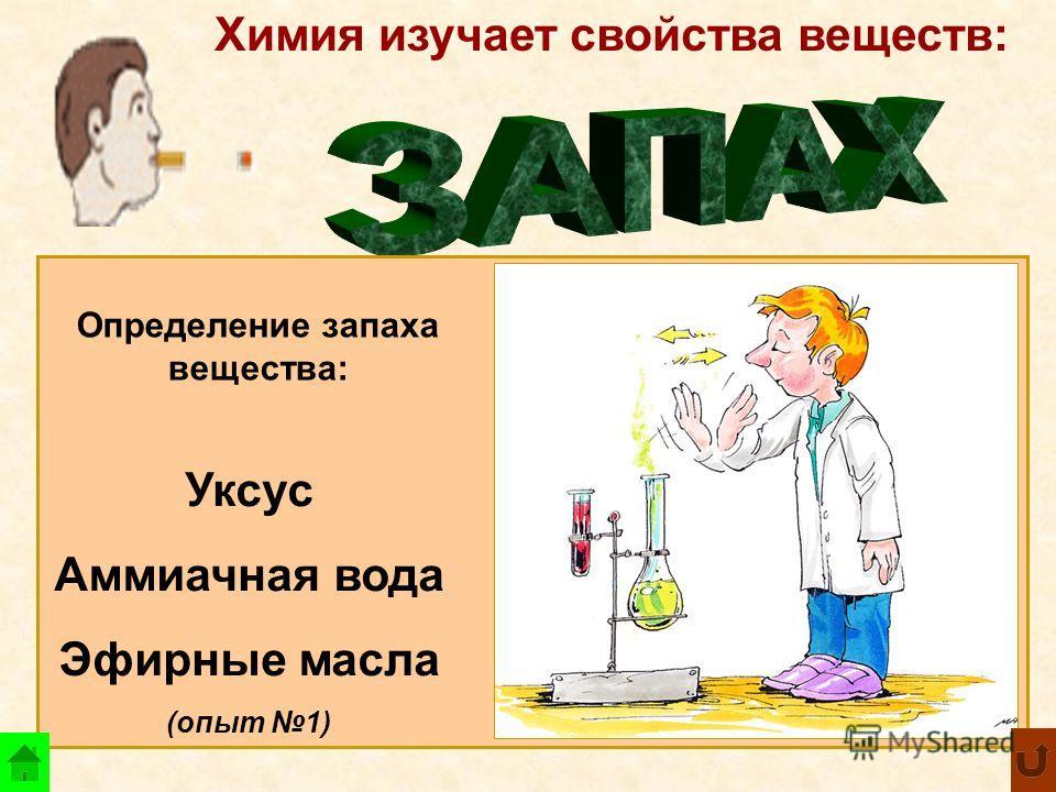 Химия изучает свойства веществ: Определение запаха вещества: Уксус Аммиачная вода Эфирные масла (опыт 1)