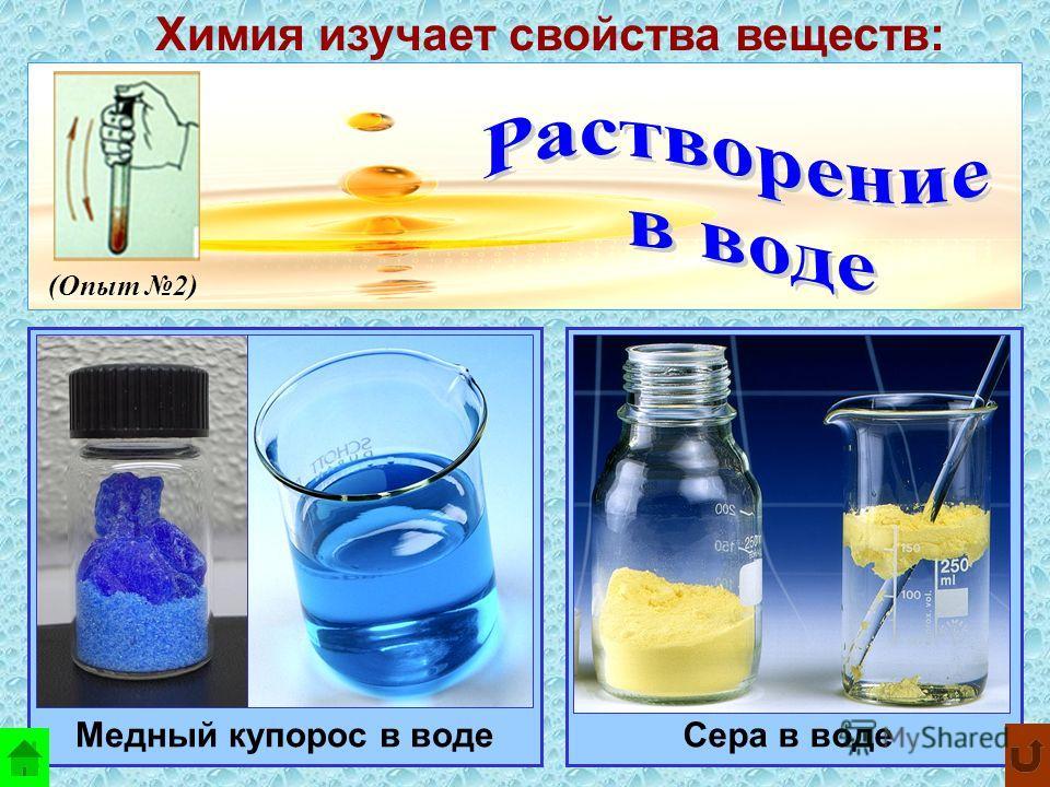 Химия изучает свойства веществ: Медный купорос в воде Сера в воде (Опыт 2)