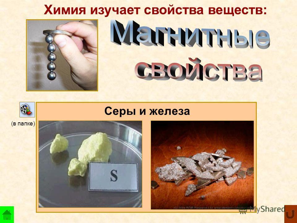 Химия изучает свойства веществ: Серы и железа (в папке)