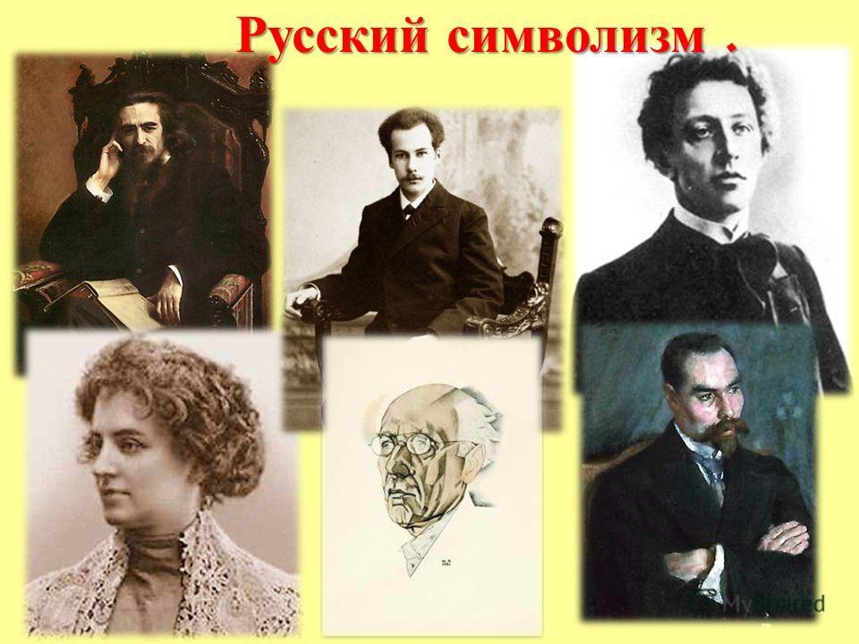 Русский символизм.