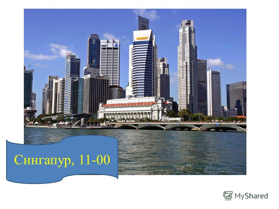 Сингапур, 11-00