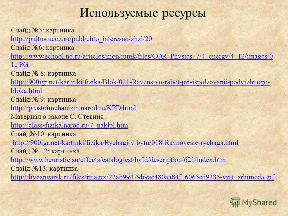 Используемые ресурсы Слайд 3: картинка http://pultus.ucoz.ru/publ/ehto_interesno/zhzl/20 Слайд 6: картинка http://www.school.nd.ru/articles/mon/iumk/files/COR_Physics_7/4_energy/4_12/images/0 1.JPG http://www.school.nd.ru/articles/mon/iumk/files/COR_