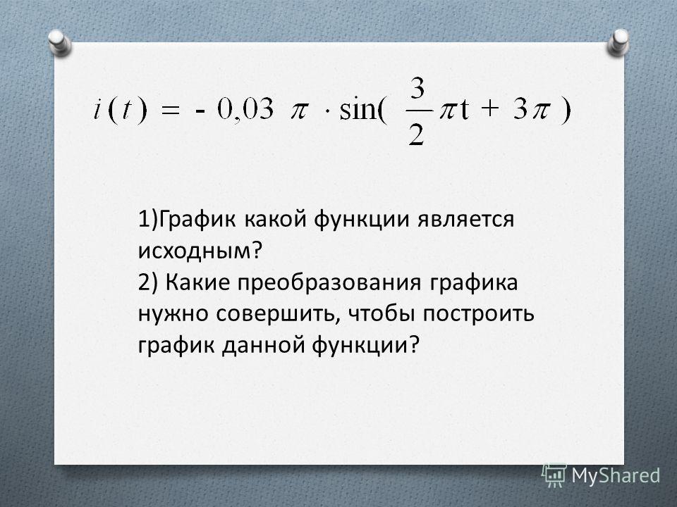 1)График какой функции является исходным? 2) Какие преобразования графика нужно совершить, чтобы построить график данной функции?