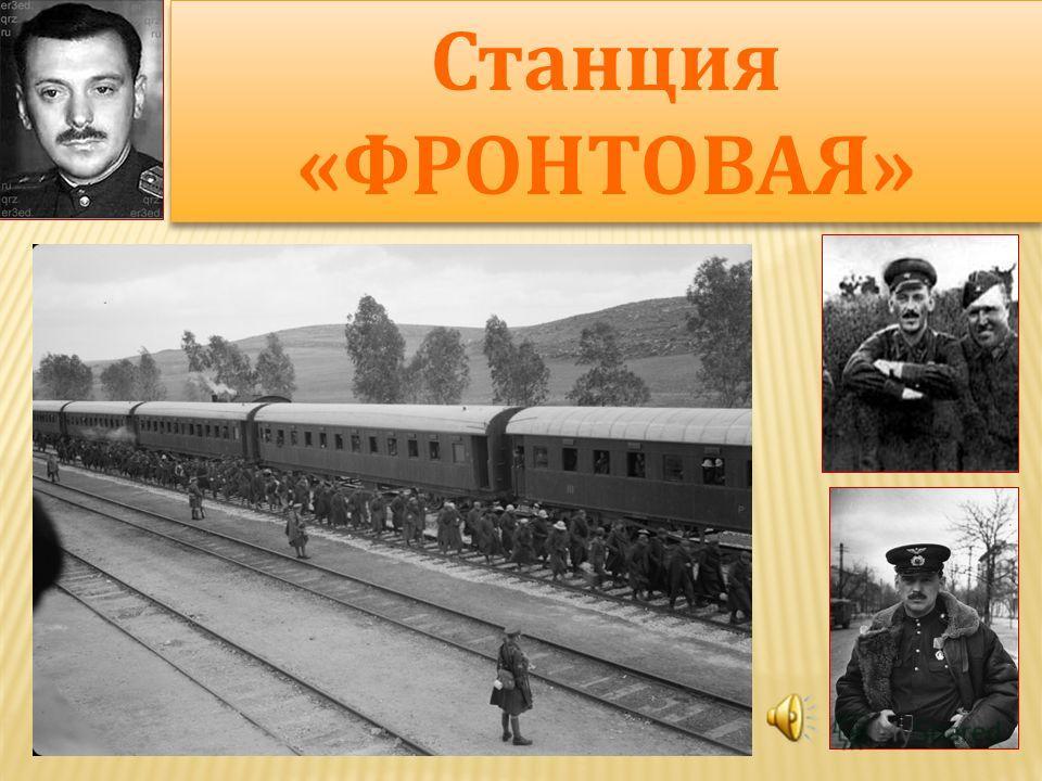Станция «ФРОНТОВАЯ» Станция «ФРОНТОВАЯ»