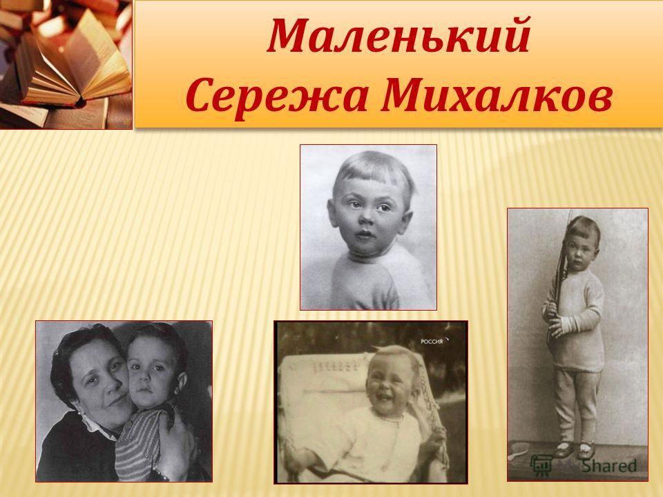 Маленький Сережа Михалков Маленький Сережа Михалков