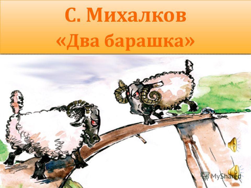С. Михалков « Два барашка » С. Михалков « Два барашка »