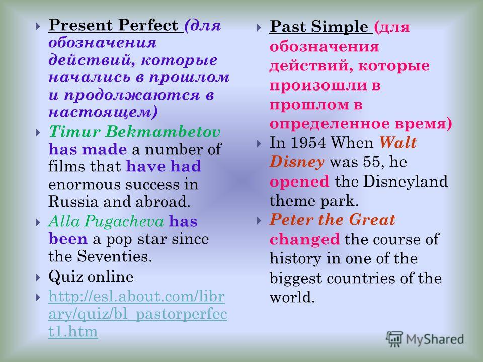 Present Perfect (для обозначения действий, которые начались в прошлом и продолжаются в настоящем) Timur Bekmambetov has made a number of films that have had enormous success in Russia and abroad. Alla Pugacheva has been a pop star since the Seventies