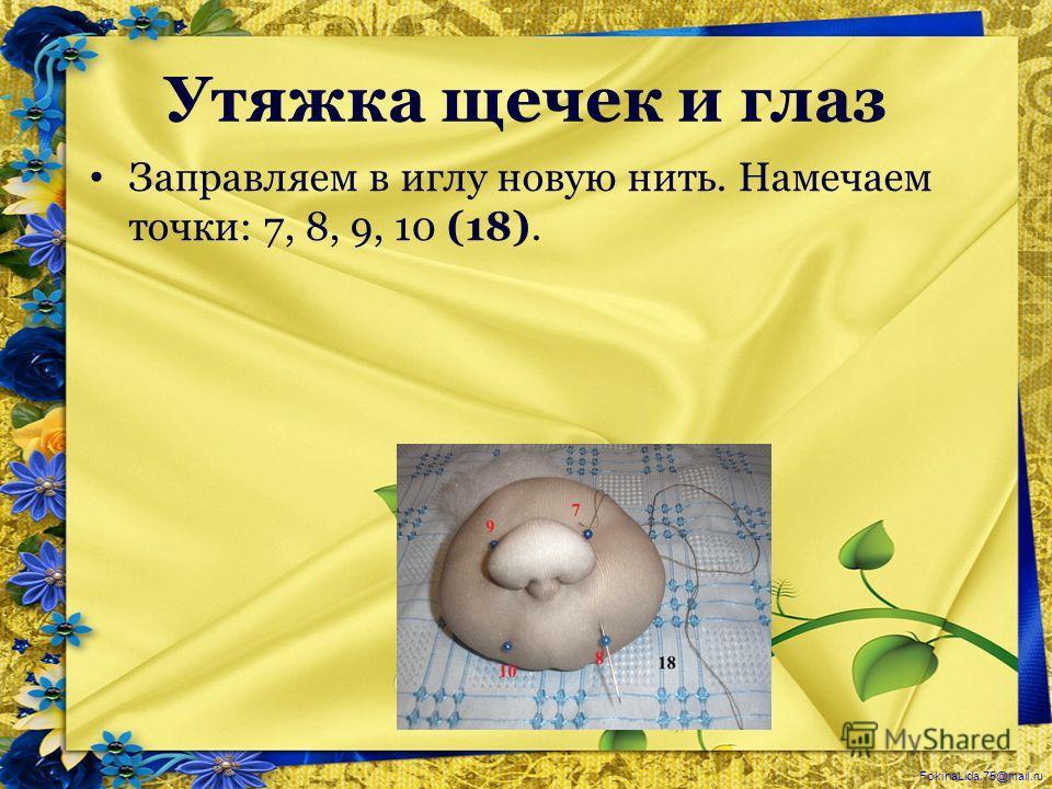 FokinaLida.75@mail.ru Утяжка щечек и глаз Заправляем в иглу новую нить. Намечаем точки: 7, 8, 9, 10 (18).