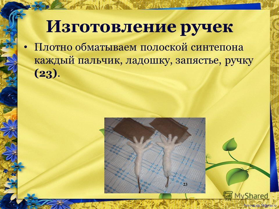 FokinaLida.75@mail.ru Изготовление ручек Плотно обматываем полоской синтепона каждый пальчик, ладошку, запястье, ручку (23).