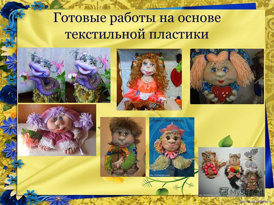 FokinaLida.75@mail.ru Готовые работы на основе текстильной пластики