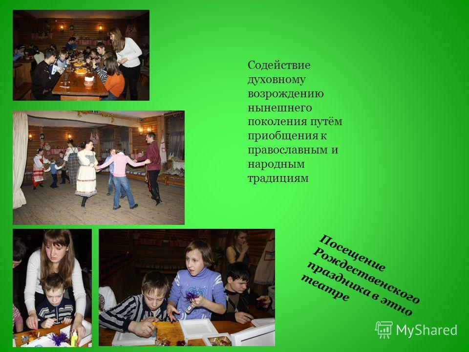 Посещение Рождественского праздника в этно театре Cодействие духовному возрождению нынешнего поколения путём приобщения к православным и народным традициям