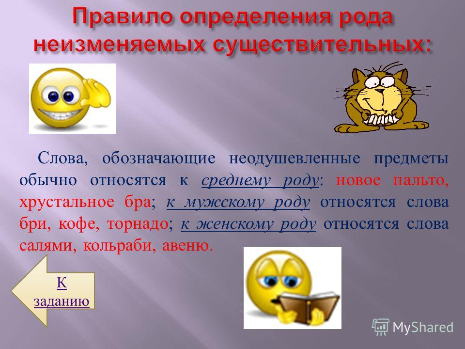 пятьюстами шестьюдесятью пятью. При склонении сложных и составных числительных склоняется каждая часть, например пятьюстами шестьюдесятью пятью. армян, башкиркалмыков, якутов, узбеков. В некоторых формах существительные мужского и среднего рода имеют