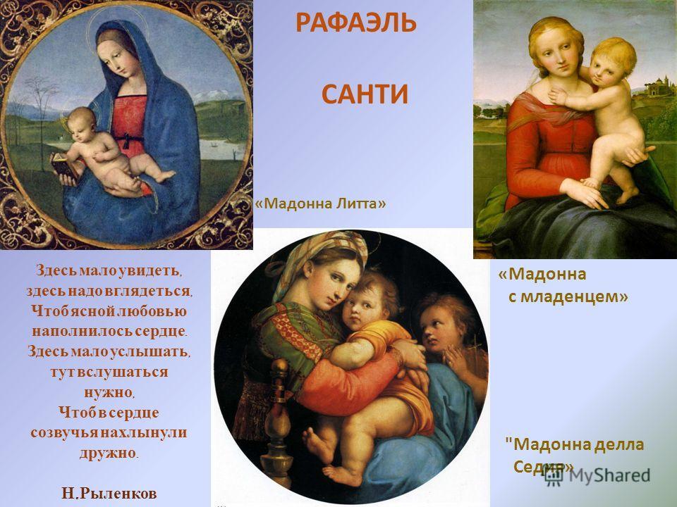 «Мадонна с младенцем» «Мадонна Литта»