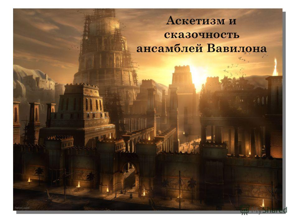 Аскетизм и сказочность ансамблей Вавилона