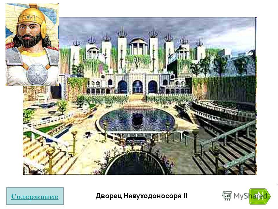 Дворец Навуходоносора II Содержание