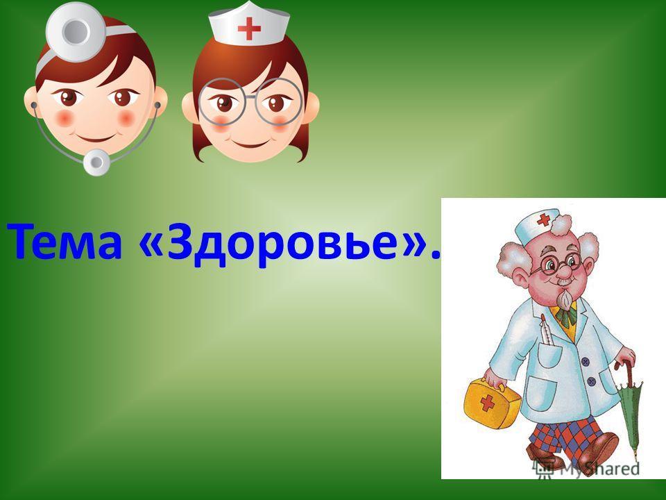 Тема «Здоровье».