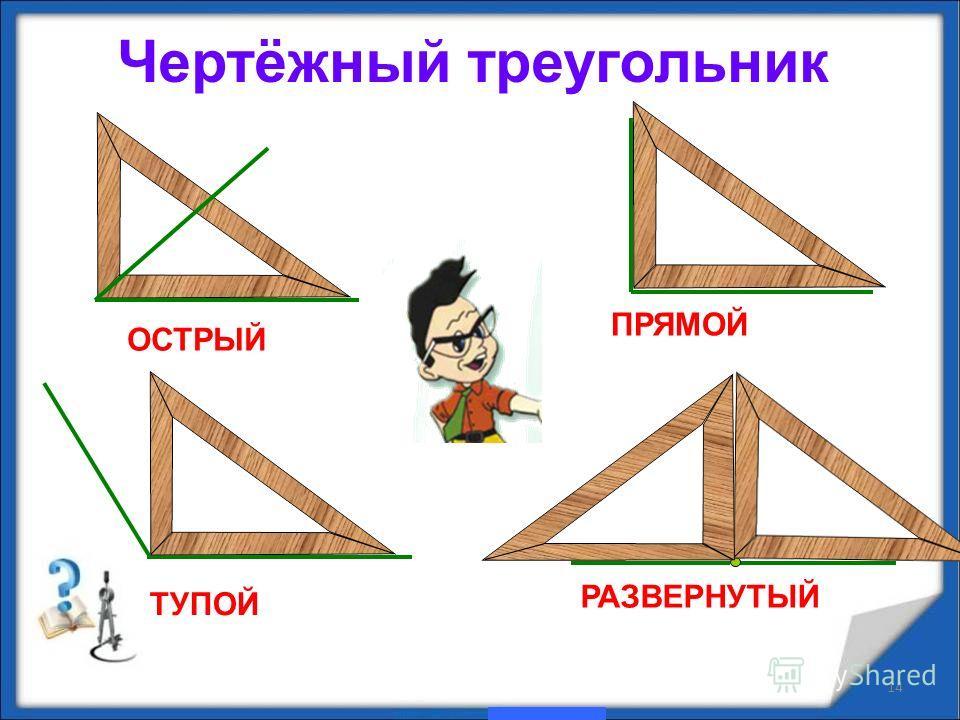 13 Равные углы А = В А В А С А < C