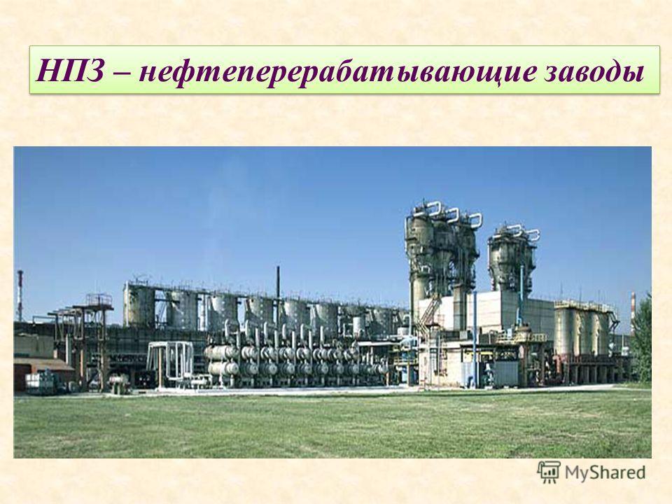 НПЗ – нефтеперерабатывающие заводы