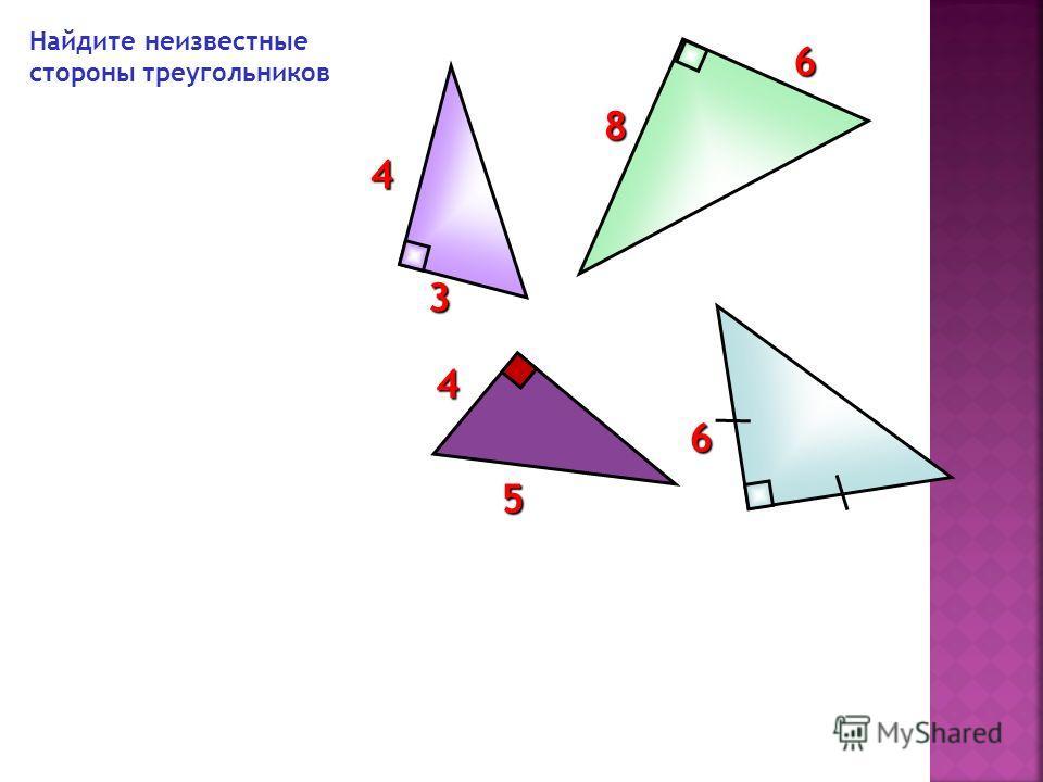 Найдите неизвестные стороны треугольников 4 3 68 6 4 5