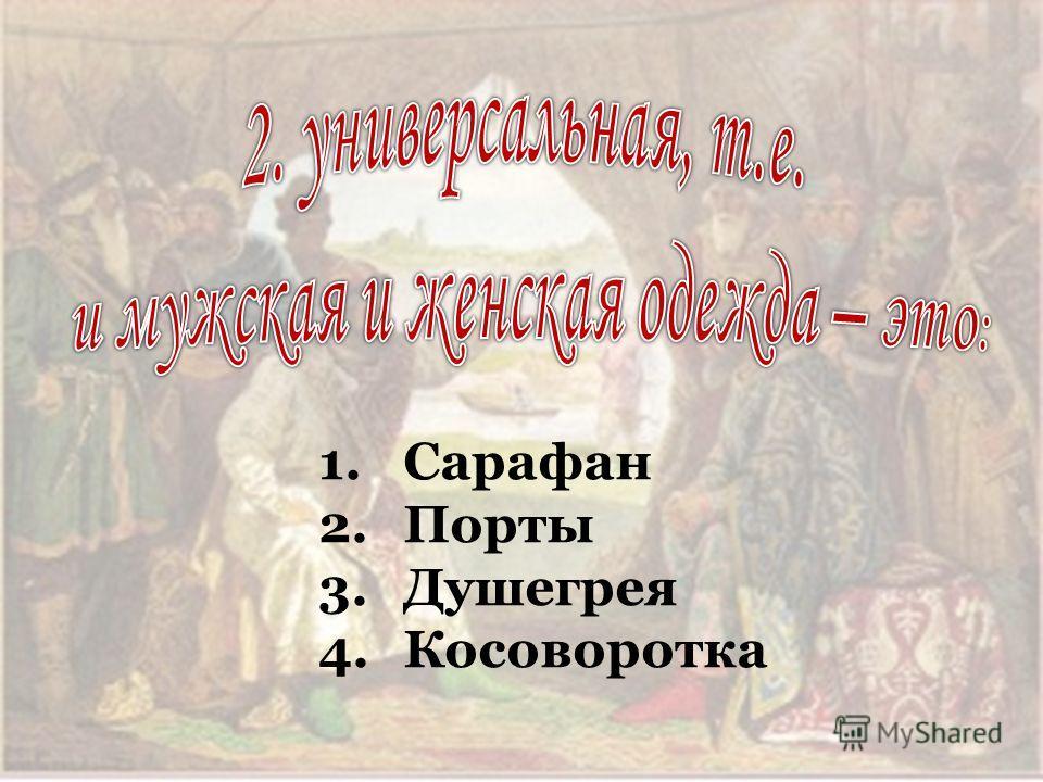 1.Сарафан 2.Порты 3.Душегрея 4.Косоворотка