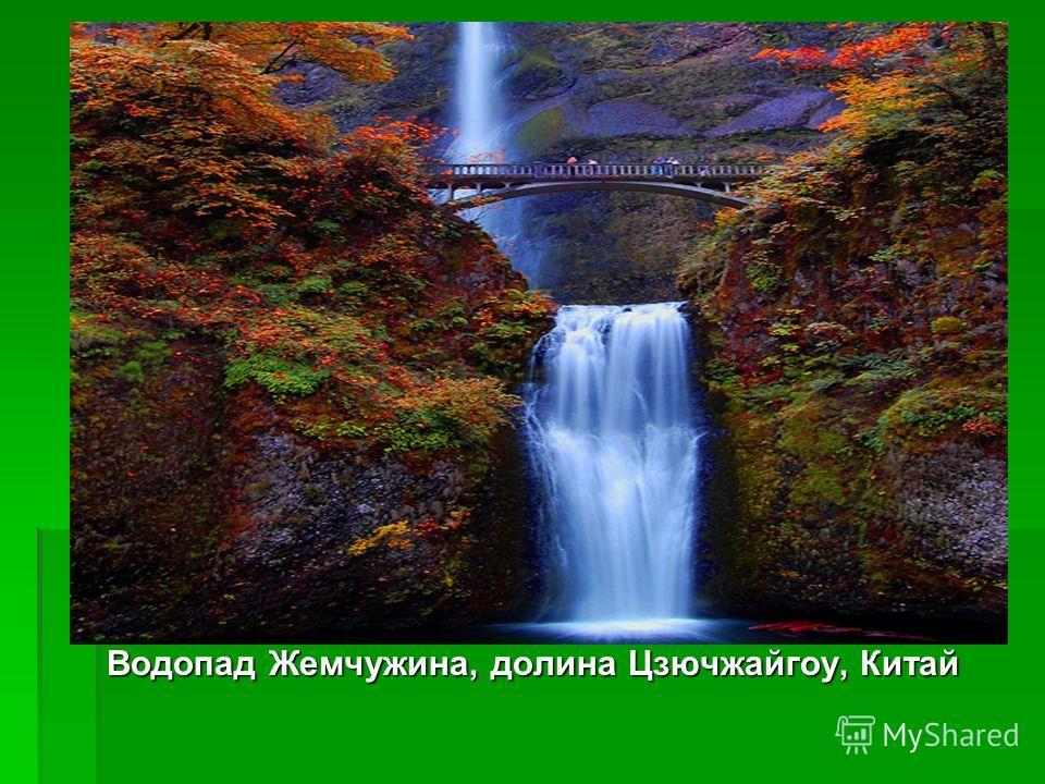 Водопад Жемчужина, долина Цзючжайгоу, Китай