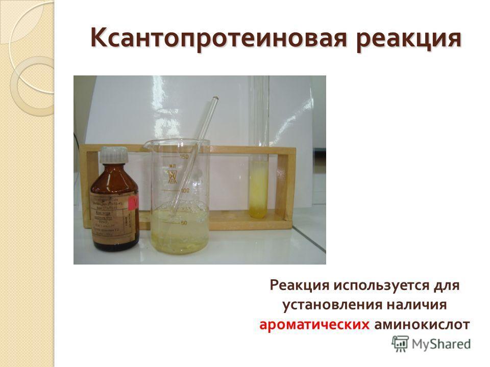 Ксантопротеиновая реакция Реакция используется для установления наличия ароматических аминокислот