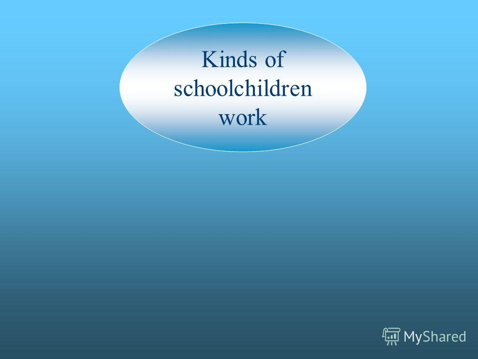 Kinds of schoolchildren work