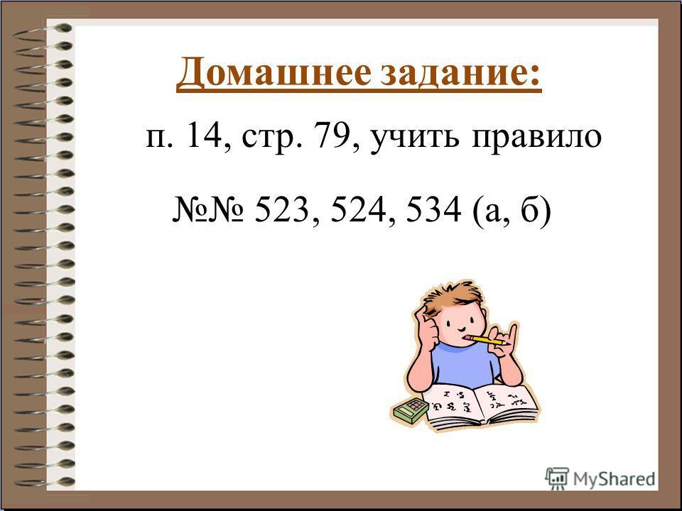 Домашнее задание: п. 14, стр. 79, учить правило 523, 524, 534 (а, б)
