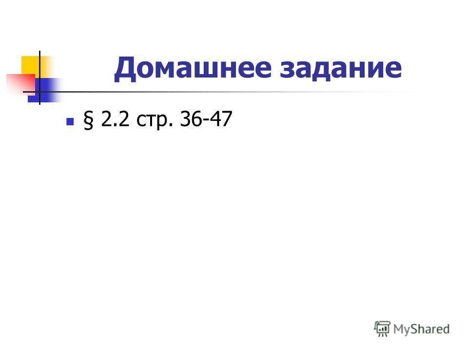 § 2.2 стр. 36-47 Домашнее задание