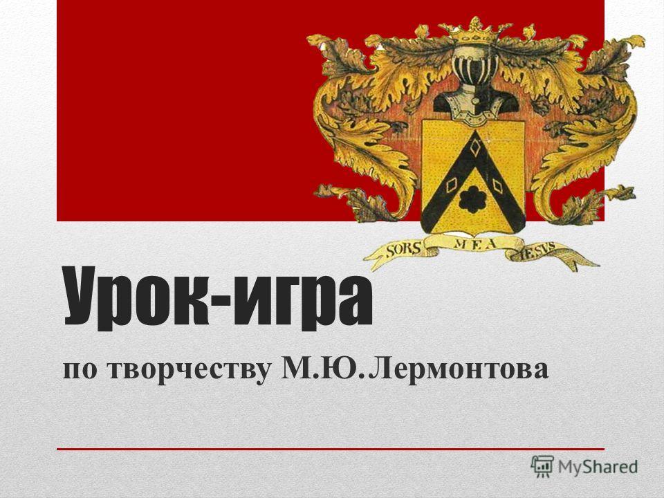Урок-игра по творчеству М.Ю. Лермонтова