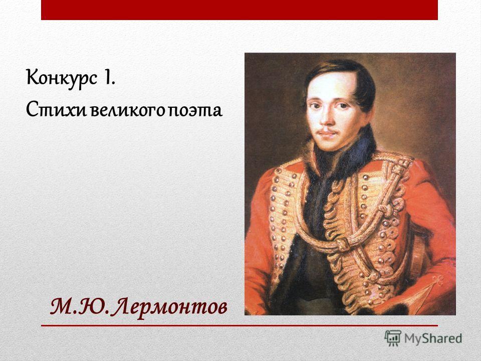 М.Ю. Лермонтов Конкурс I. Стихи великого поэта