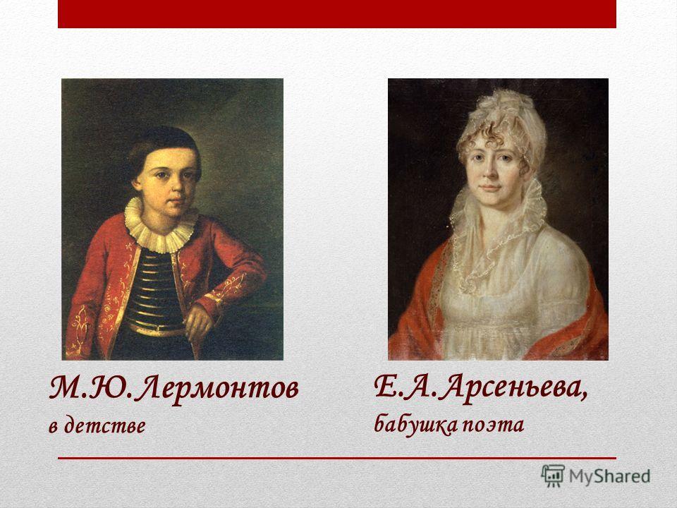 Е.А. Арсеньева, бабушка поэта М.Ю. Лермонтов в детстве