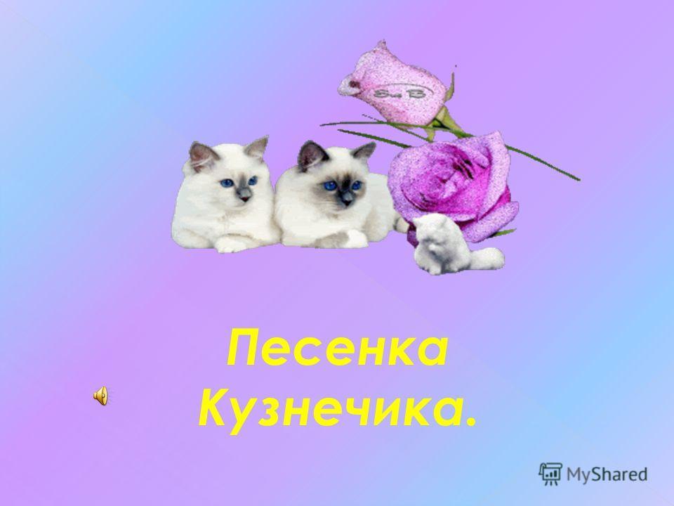 Песенка Кузнечика.