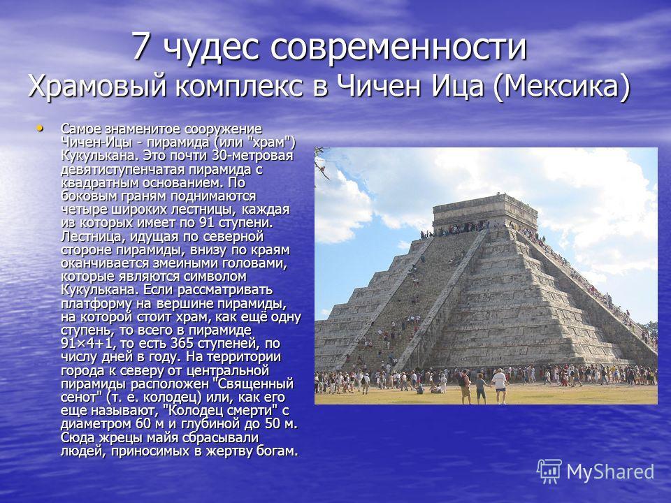7 чудес современности Город Мачу Пикчу (Перу) Древний город на вершине горы Мачу-Пикчу был обнаружен в 1911 году экспедицией американского археолога Хайрама Бингема, но оставался недоступным до 40-х годов, когда другая археологическая экспедиция натк