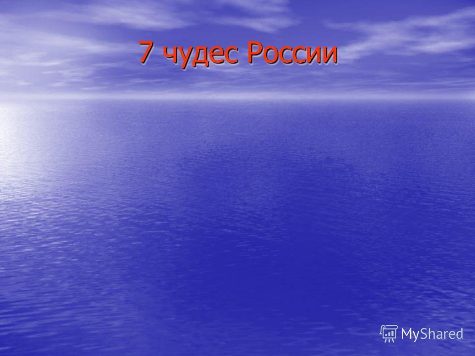 Семь чудес 7чудес древности 7 чудес современности 7 чудес России
