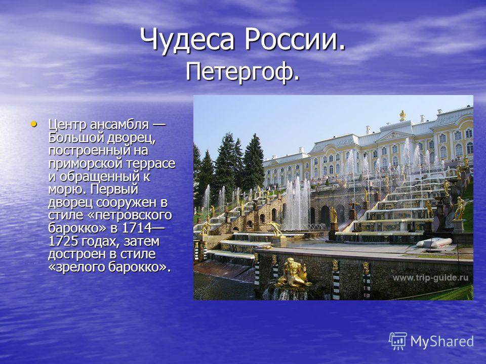 Петерго́ф (нидерландский Peterhof, «двор Петра») дворцово-парковый ансамбль на южном берегу Финского залива в 29 км от санкт-петербурга. Находится на территории города Петергоф (с 1944 по 2009 год Петродворец). От него происходит название Петергофско