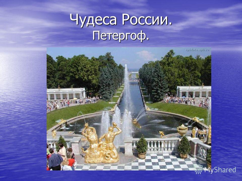 Большой Петергофский дворец основное здание Петергофского дворцово- паркового ансамбля. Первоначально довольно скромный царский дворец, сооруженный в стиле «петровского барокко» в 1714-1725 гг. по проекту Ж- Б. Леблона, а затем Н. Микетти, был перест