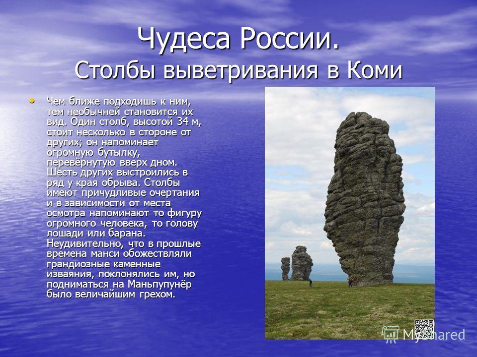 Чудеса России. Столбы выветривания в Коми Около 200 миллионов лет назад на месте каменных столбов были высокие горы. Проходили тысячелетия. Дождь, снег, ветер, мороз и жара постепенно разрушали горы, и в первую очередь слабые породы. Твёрдые серицито