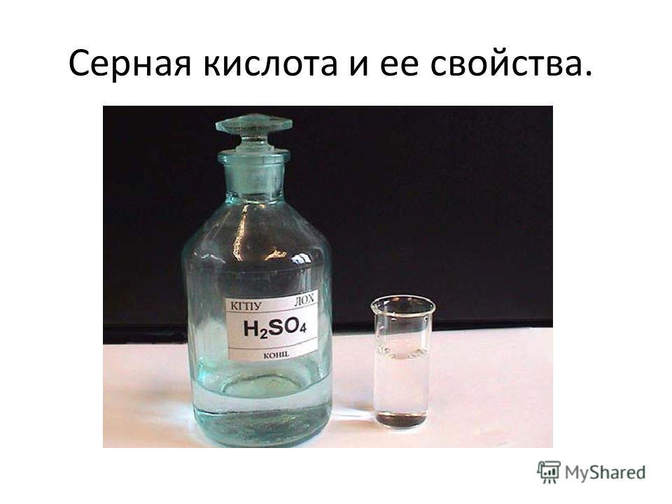 Серная кислота и ее свойства.