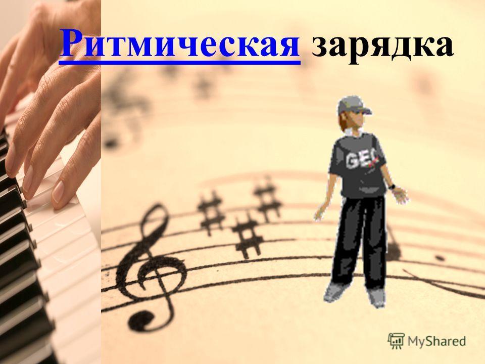 Click to edit Master title style РитмическаяРитмическая зарядка