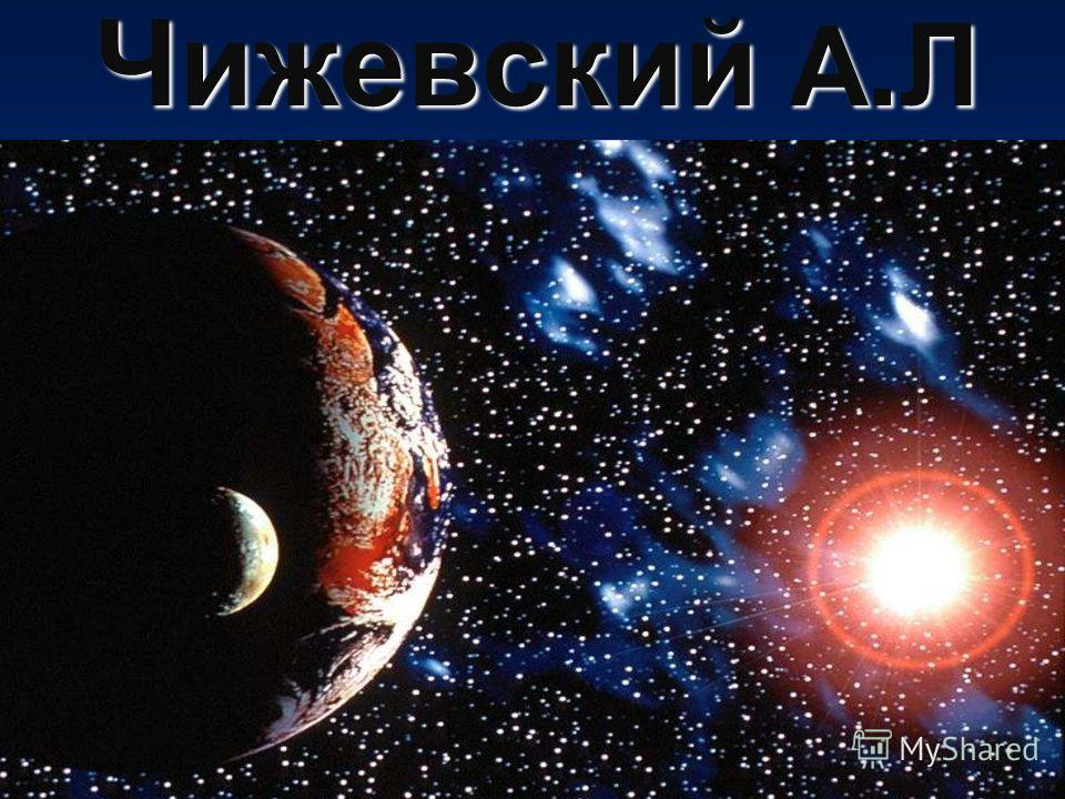 Чижевский А. Л