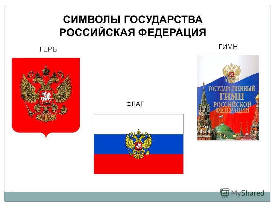 СИМВОЛЫ ГОСУДАРСТВА РОССИЙСКАЯ ФЕДЕРАЦИЯ ГЕРБ ФЛАГ ГИМН