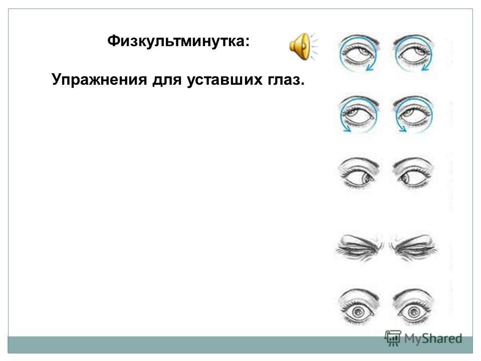 Физкультминутка: Упражнения для уставших глаз.