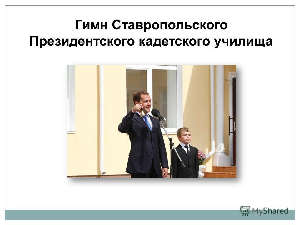 Гимн Ставропольского Президентского кадетского училища