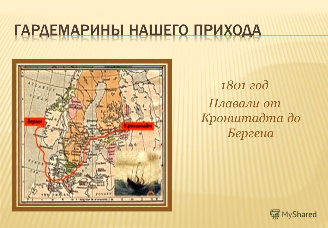 1801 год Плавали от Кронштадта до Бергена