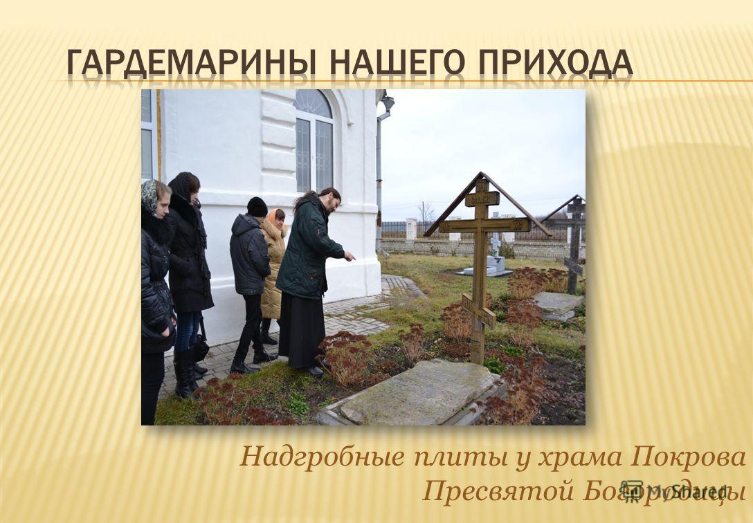Надгробные плиты у храма Покрова Пресвятой Богородицы