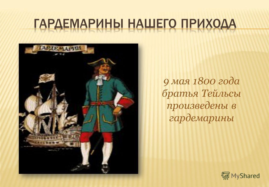 9 мая 1800 года братья Тейльсы произведены в гардемарины