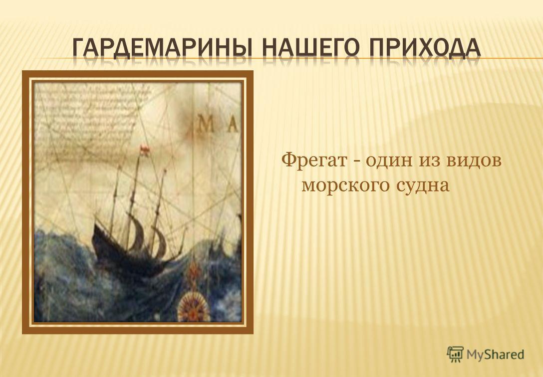 Фрегат - один из видов морского судна