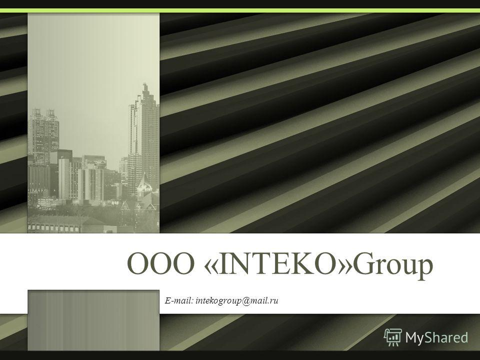 ООО «INTEKO»Group E-mail: intekogroup@mail.ru